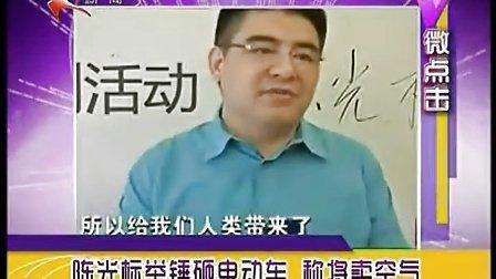 20120812新闻《微博之力》陈光标举锤砸电动车 称将卖空气