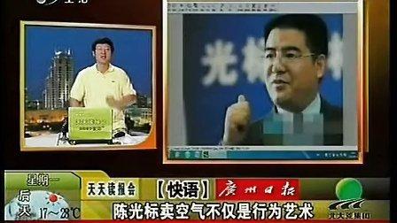 20120813哈尔滨生活台《天天读报会》陈光标卖空气不仅是行为艺术