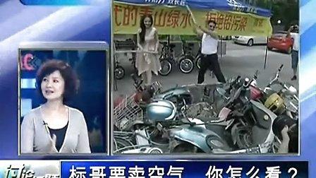 20120812江苏城市《新闻夜宴》陈光标卖空气:与美女怒砸电动车