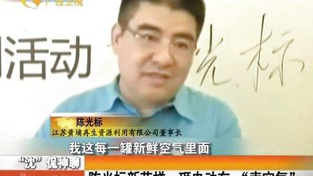 20120813广西卫视《新闻夜总汇》陈光标新花样:砸电动车卖空气