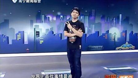 20120813南宁新闻综合《夜班多看点》陈光标下月将卖新鲜空气 每罐售价四五元