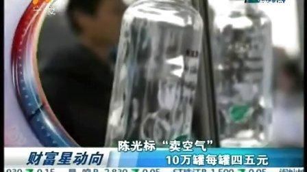"""20120813宁夏卫视《财富星动向》 陈光标""""卖空气"""" 10万罐每罐四五元"""