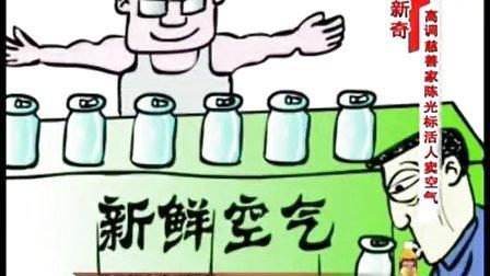 20120813深圳电视台娱乐频道《城市发现》高调慈善家陈光标:活人卖空气