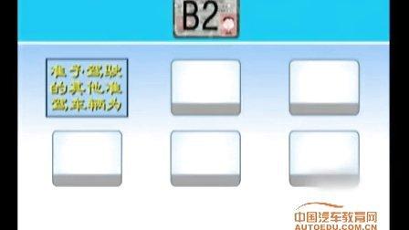 0102 机动车驾驶人_学车视频