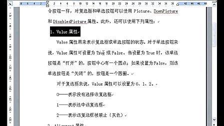计算机二级.VB语言.教程(86)(6-4-1)复选框和单选按钮(1)