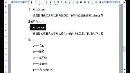 计算机二级.VB语言.教程(82)(6-2-5)图形控件(5)