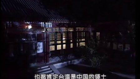 17周恩来关于台湾是中国领土的一部分的讲话