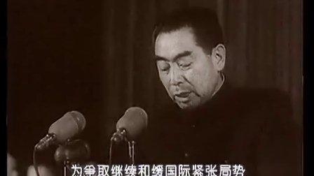 20周恩来在全国政协二届二次会议上发表讲话,提出和平解放台湾