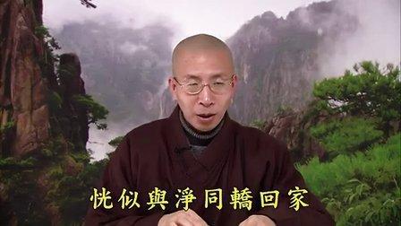 太上感應篇彙編-第004集 2013-01-17 定弘法師主講