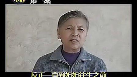 字幕版  刘素青老菩萨往生纪实第1集(共12集)(流畅)
