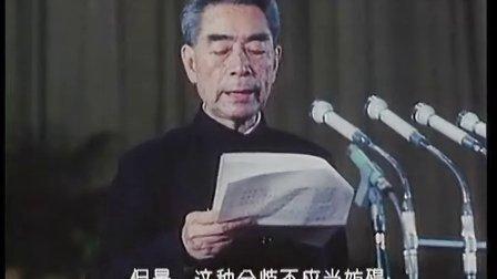 24周恩来在1972年尼克松访华欢迎宴会上致祝酒辞