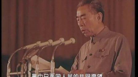 25周恩来在1972年田中角荣访华欢迎宴会上致祝酒辞