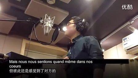 法语正式版《我的歌声里》 北京新东方法语 毛晖 周磊 超清