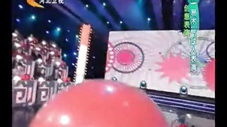 气球秀气球舞创意节目魔幻气球人易术吧河北卫视创新表演
