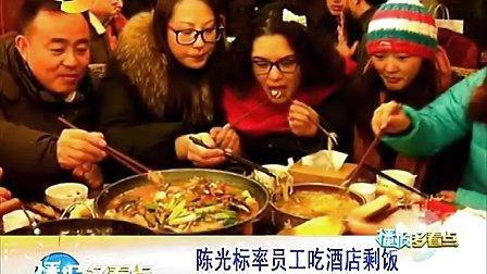 20130126湖南卫视《播报多看点》陈光标率员工吃酒店剩饭 号召节约粮食