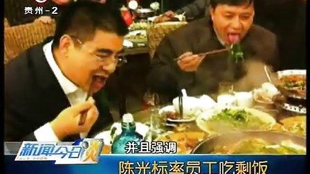 20130126贵州卫视《新闻今日谈》陈光标率员工吃剩饭