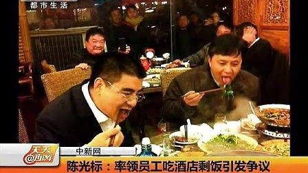 20130126陕西卫视都市频道《天天晒网》陈光标:率领员工吃酒店剩饭引发争议