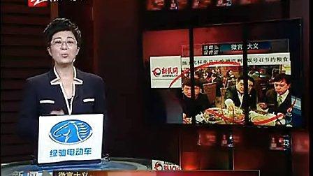 20130126浙江经视《新闻深呼吸》陈光标率员工吃剩饭 号召节约粮食