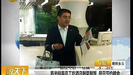 20130127辽宁卫视《说天下》陈光标率员工吃酒店剩菜剩饭 号召节约粮食