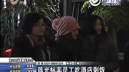 20130126齐鲁卫视《每日新闻》 陈光标率员工吃酒店剩饭 一人发一双筷子