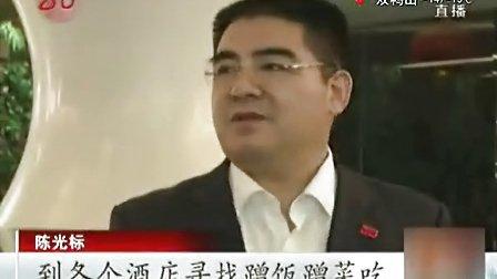 20130128黑龙江卫视《共度晨光》陈光标率40名员工吃酒店剩饭剩菜