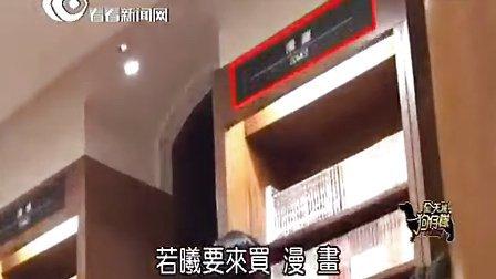 看看新闻网-轩辕剑台湾宣传 刘诗诗逛诚品书店爱漫画