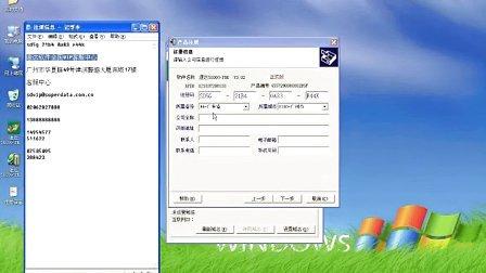 速达5000:速达软件注册教程 山西速达软件5000培训400-0351-286