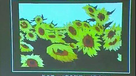 小学美术优质课观摩展示视频 好大的向日葵