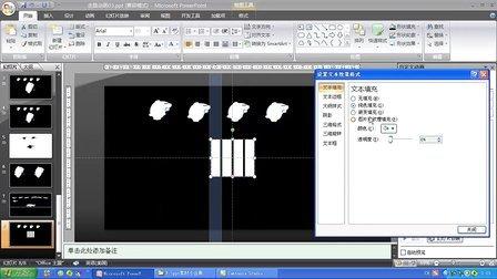 PPT动画教程—小人行走2