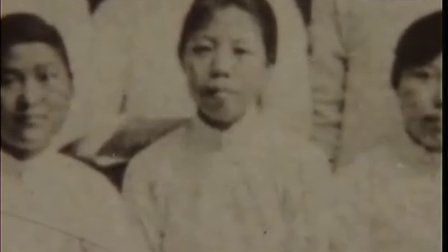 02邓颖超讲述60多年前的进步团体觉悟社