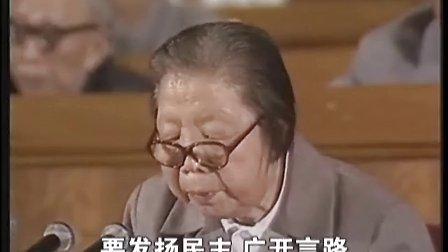 10邓颖超在全国政协六届一次会议致闭幕辞,强调要改进工作作风