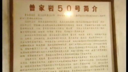 12邓颖超重返曾家岩50号八路军重庆办事处旧址提醒纪念馆的同志们要实事求是尊重历史