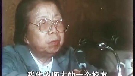 16邓颖超在河北师范大学校庆八十周年之际返回母校发表讲话