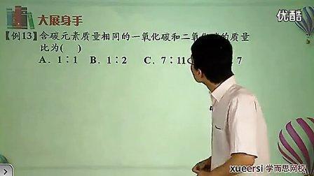 (3)有关化学式的计算例11-例14