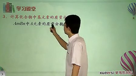 (1)有关化学式的计算例1