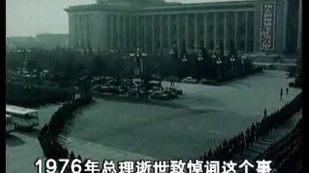 08邓小平为周恩来总理的逝世致悼词
