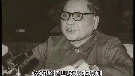 14邓小平1979年3月针对在党内外出现的资产阶级自由化思潮发表重要讲话,鲜明的提出坚持四项基本原则