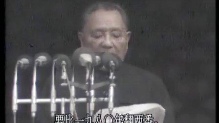 18邓小平1984年国庆节发表讲话