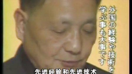17邓小平1978年赴日访问,发表讲话