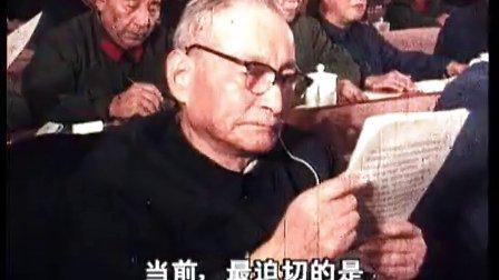 25邓小平1978年十二月在党的十一届三中全会上,果敢的发起新的革命