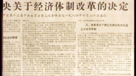 27邓小平在1984年关于《中共中央关于经济体制改革的决定》发表讲话