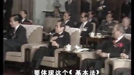 41邓小平1987年4月在人民大会堂会见香港特别行政区基本法起草委员会委员