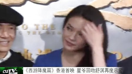 《西游降魔篇》香港首映 星爷回吻舒淇再度示爱
