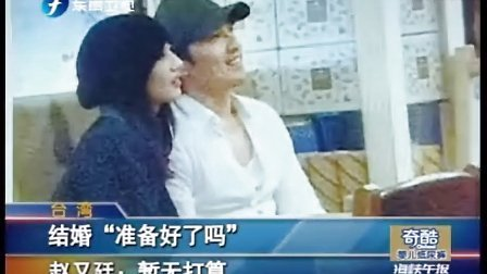 """结婚""""准备好了吗"""" 赵又廷:暂无打算"""