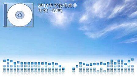 2013中文伤感DJ舞曲串烧  DJ鳴全力打造