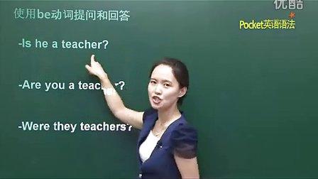 [英语语法入门]_第三讲_Be动词的否定_提问_回答_-_韩国留学通网_.flv