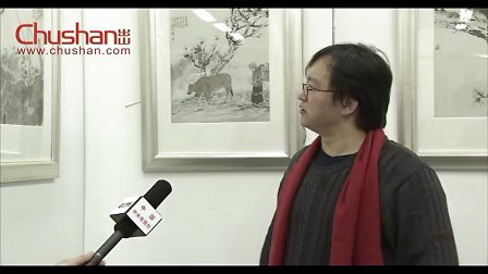 范治斌参加出山名家汇艺术盛典