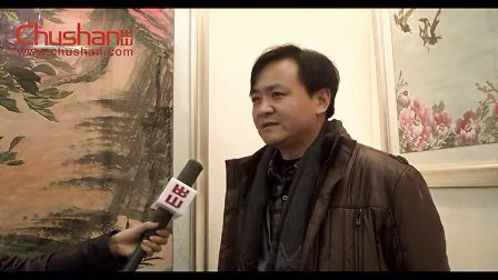 吴自强出席出山名家汇艺术盛典