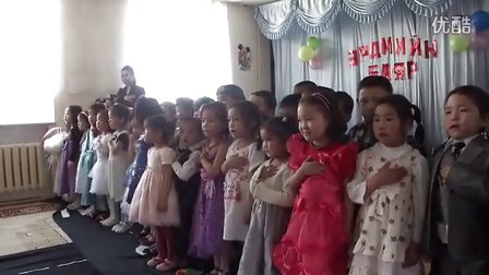 turiin duulal 蒙古国幼儿园合唱