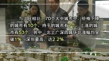 国五条出台楼市恐难持续量价齐升 130223 重庆新闻联播